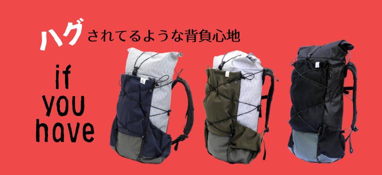 【新感覚】抱かれるバックパック!if you have「HUG」がソロキャンパーにおすすめな理由を解説!